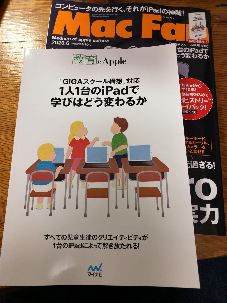 f:id:ict_in_education:20200502152834j:plain