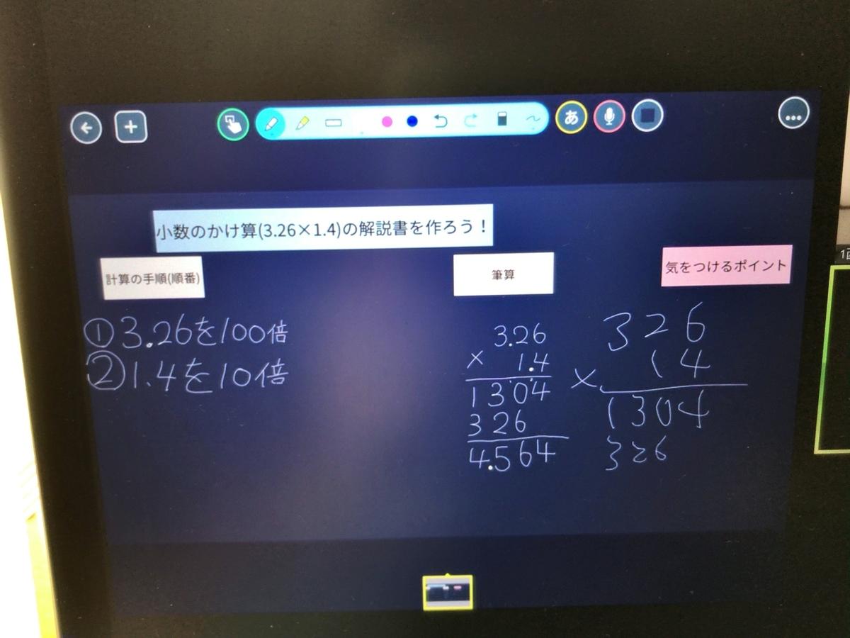 f:id:ict_in_education:20200617154128j:plain