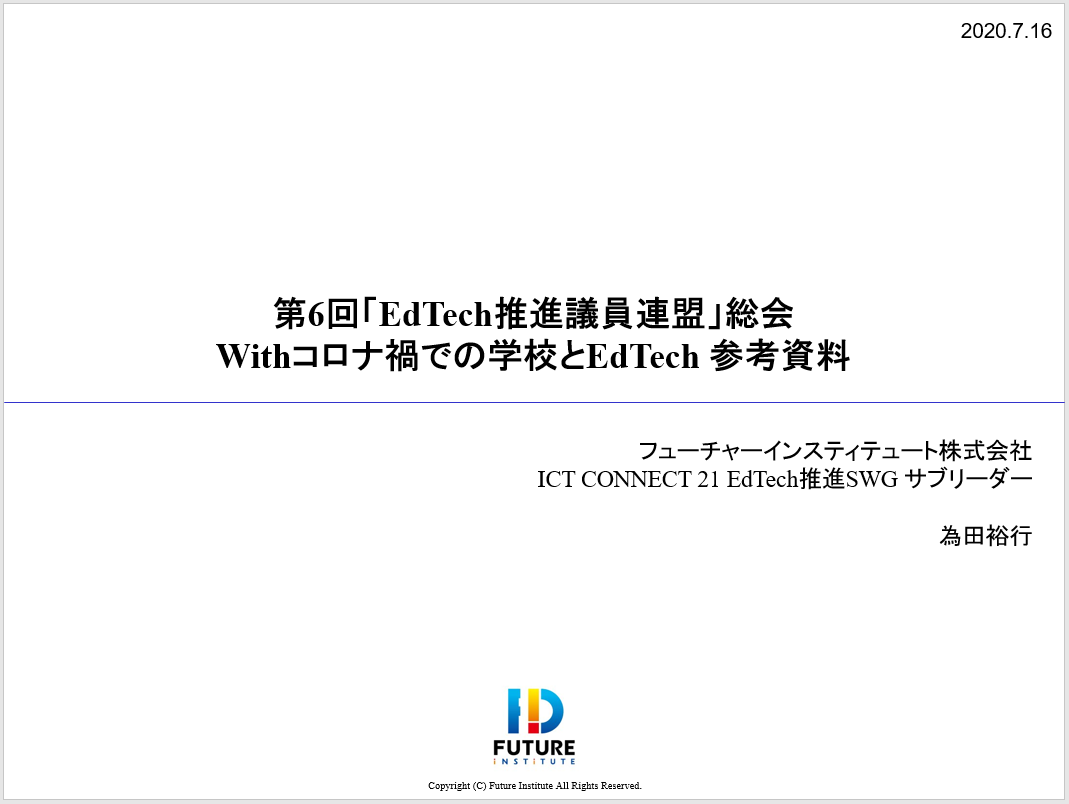 f:id:ict_in_education:20200716181504p:plain