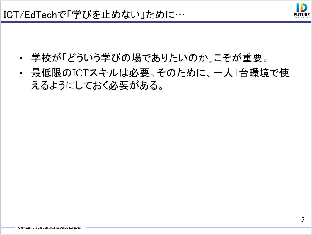 f:id:ict_in_education:20200716183348p:plain