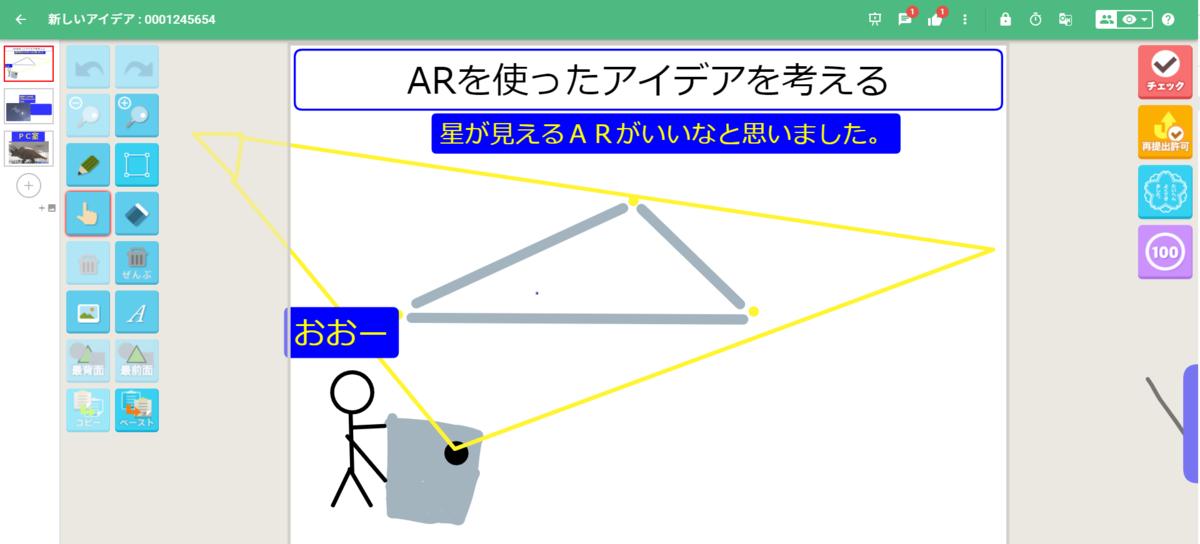 f:id:ict_in_education:20200817153613p:plain