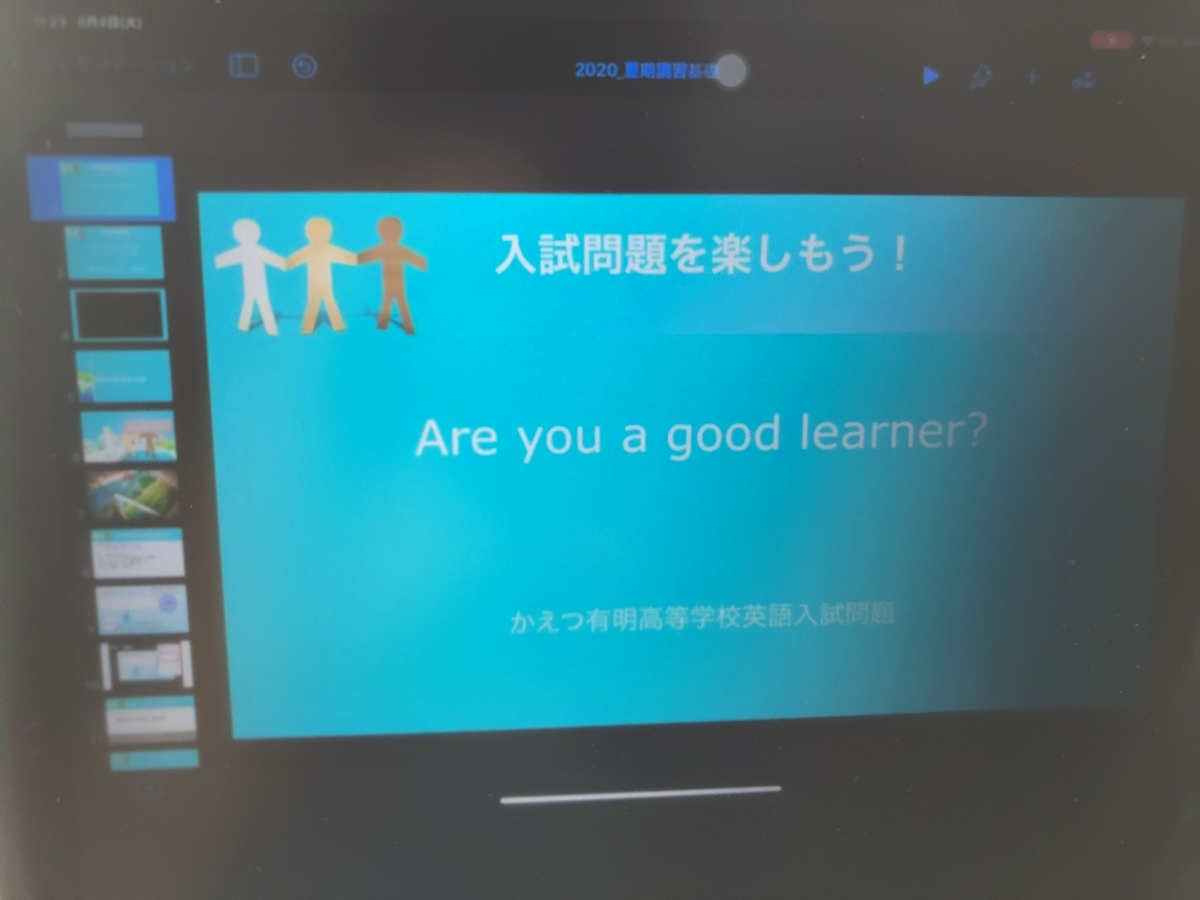 f:id:ict_in_education:20200825180502j:plain