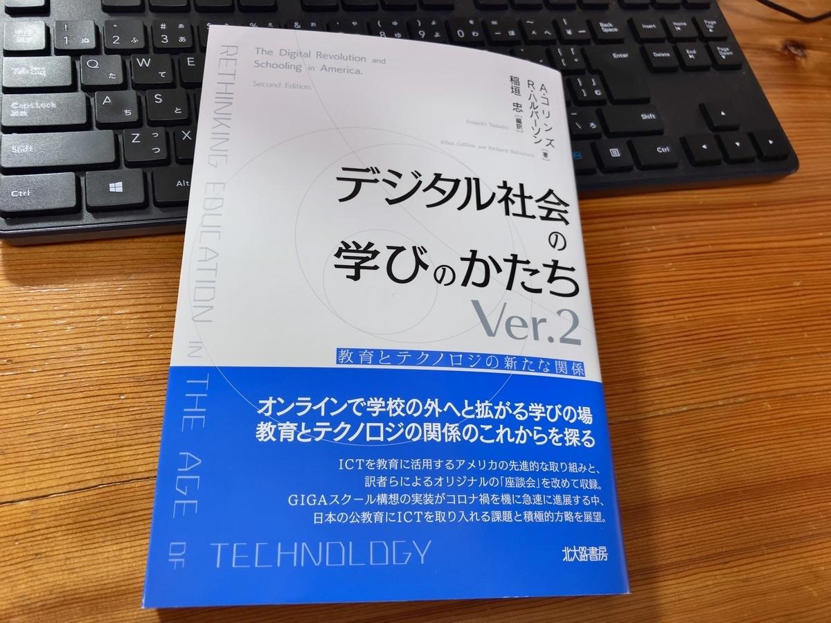 f:id:ict_in_education:20201011143241j:plain