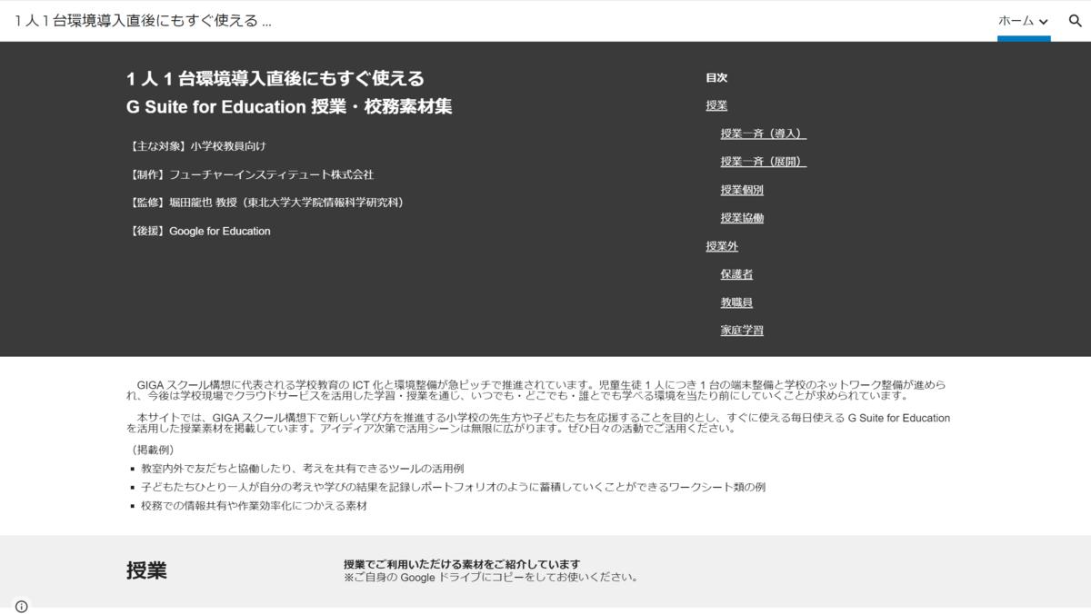 f:id:ict_in_education:20201215111201p:plain