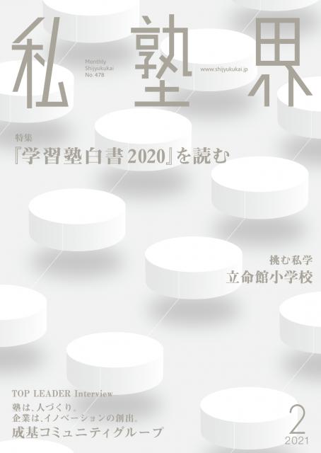 f:id:ict_in_education:20210208165101p:plain:w400