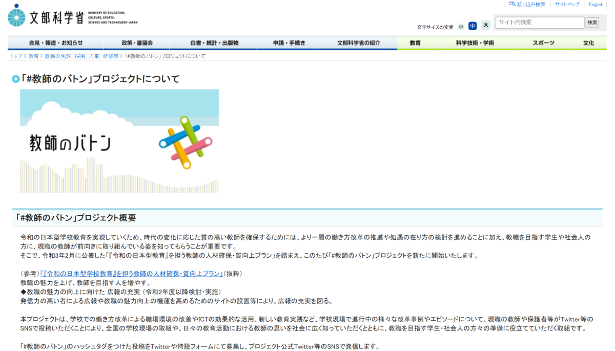f:id:ict_in_education:20210326175348p:plain