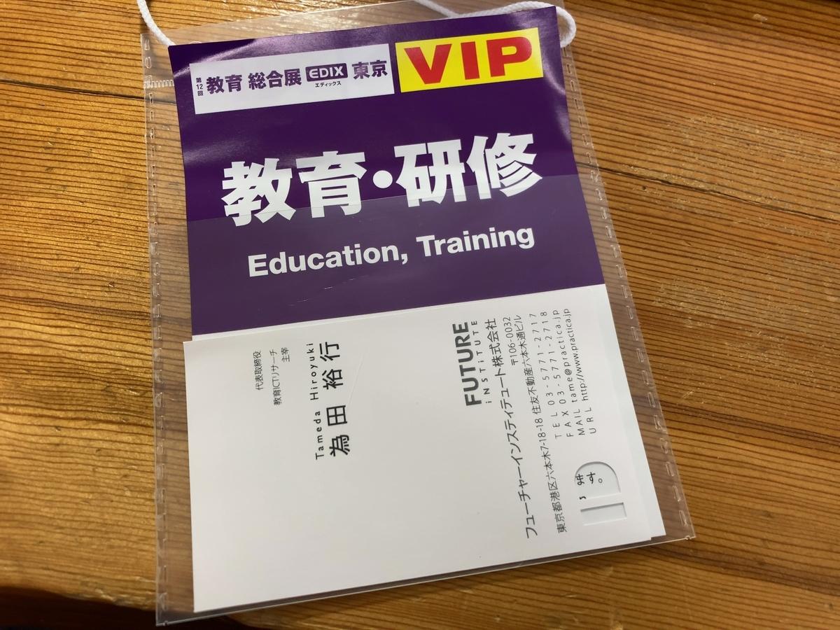 f:id:ict_in_education:20210523121532j:plain
