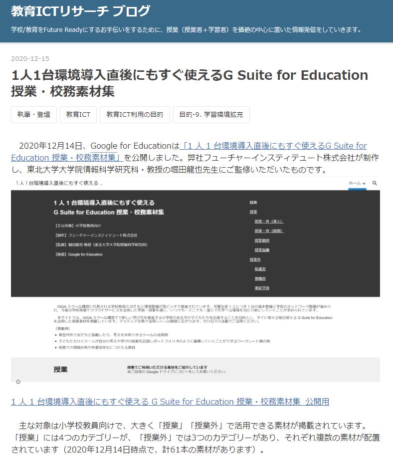 f:id:ict_in_education:20210617144846p:plain:w400