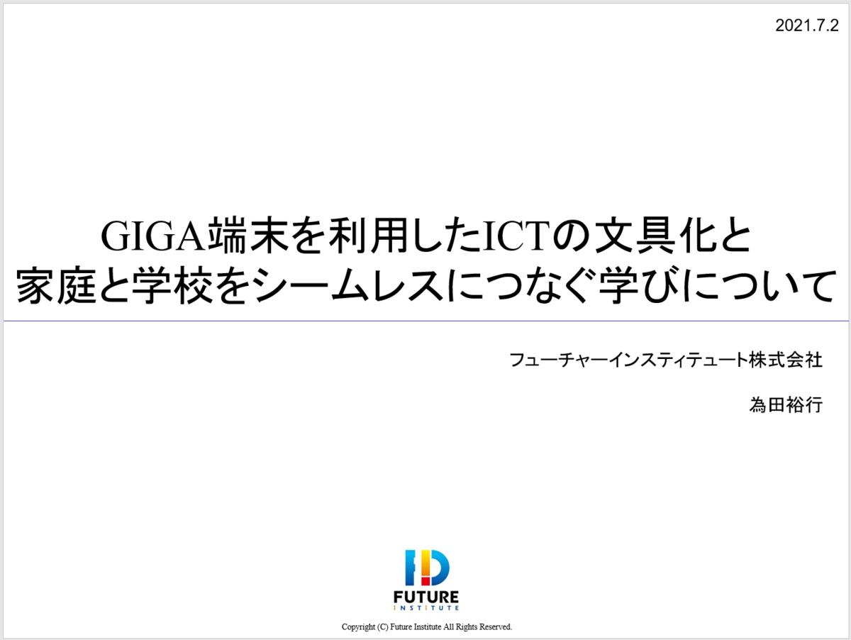 f:id:ict_in_education:20210712123809p:plain