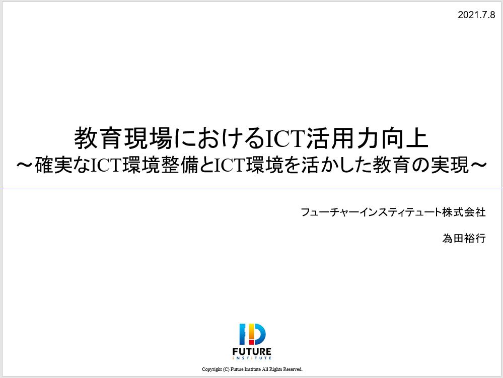 f:id:ict_in_education:20210721145319p:plain