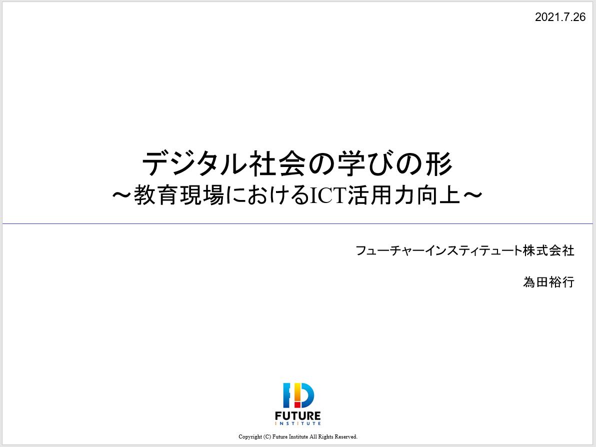 f:id:ict_in_education:20210727151612p:plain