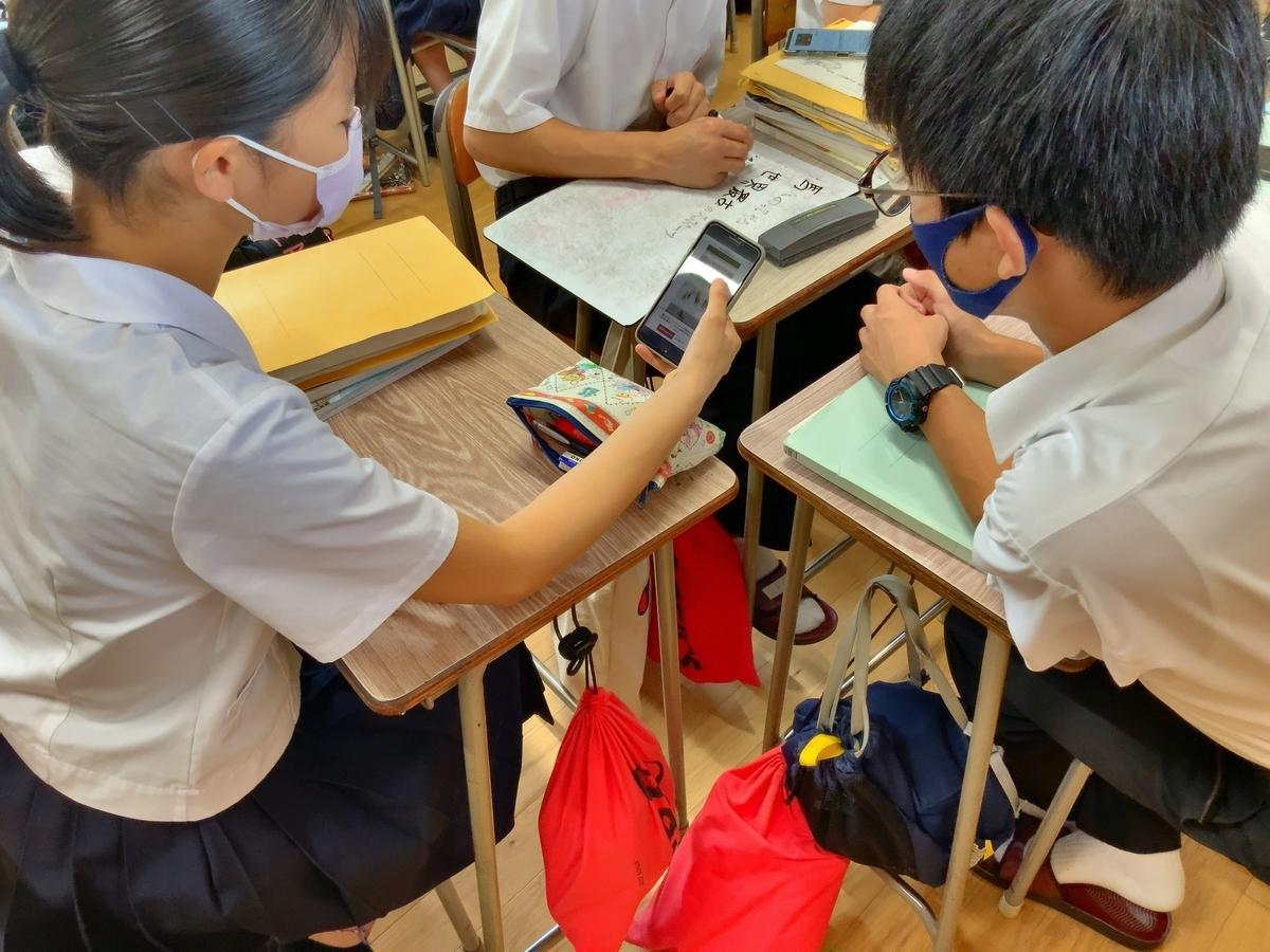 f:id:ict_in_education:20210804145137j:plain