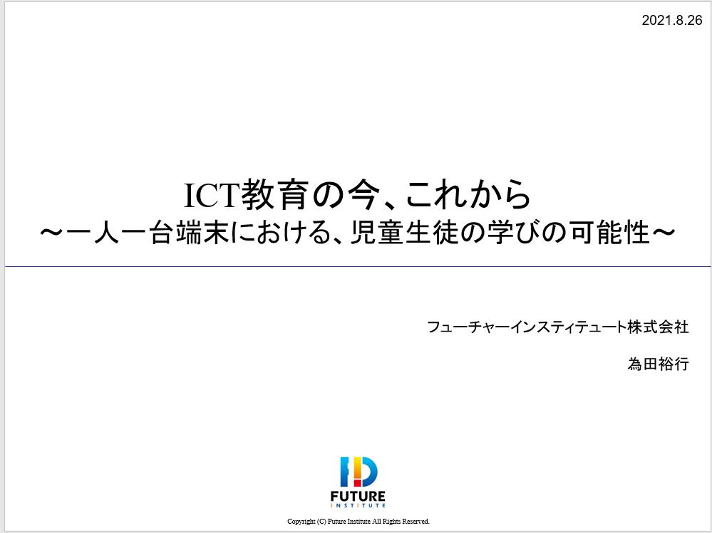 f:id:ict_in_education:20210917125413p:plain