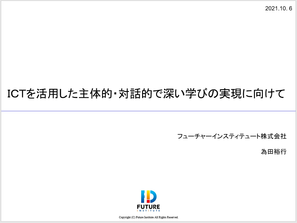f:id:ict_in_education:20211008110714p:plain