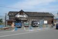 旧・三津駅