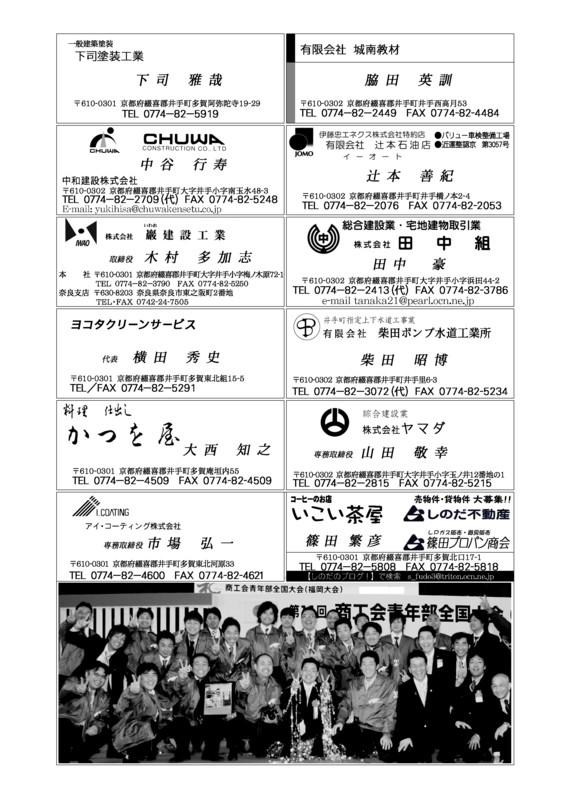 f:id:ide-seinennbu:20090821094050j:image