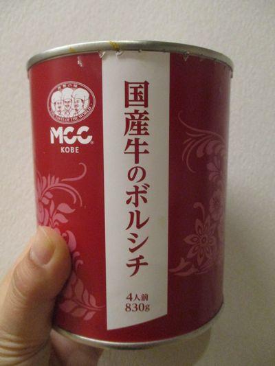 ボルシチの缶