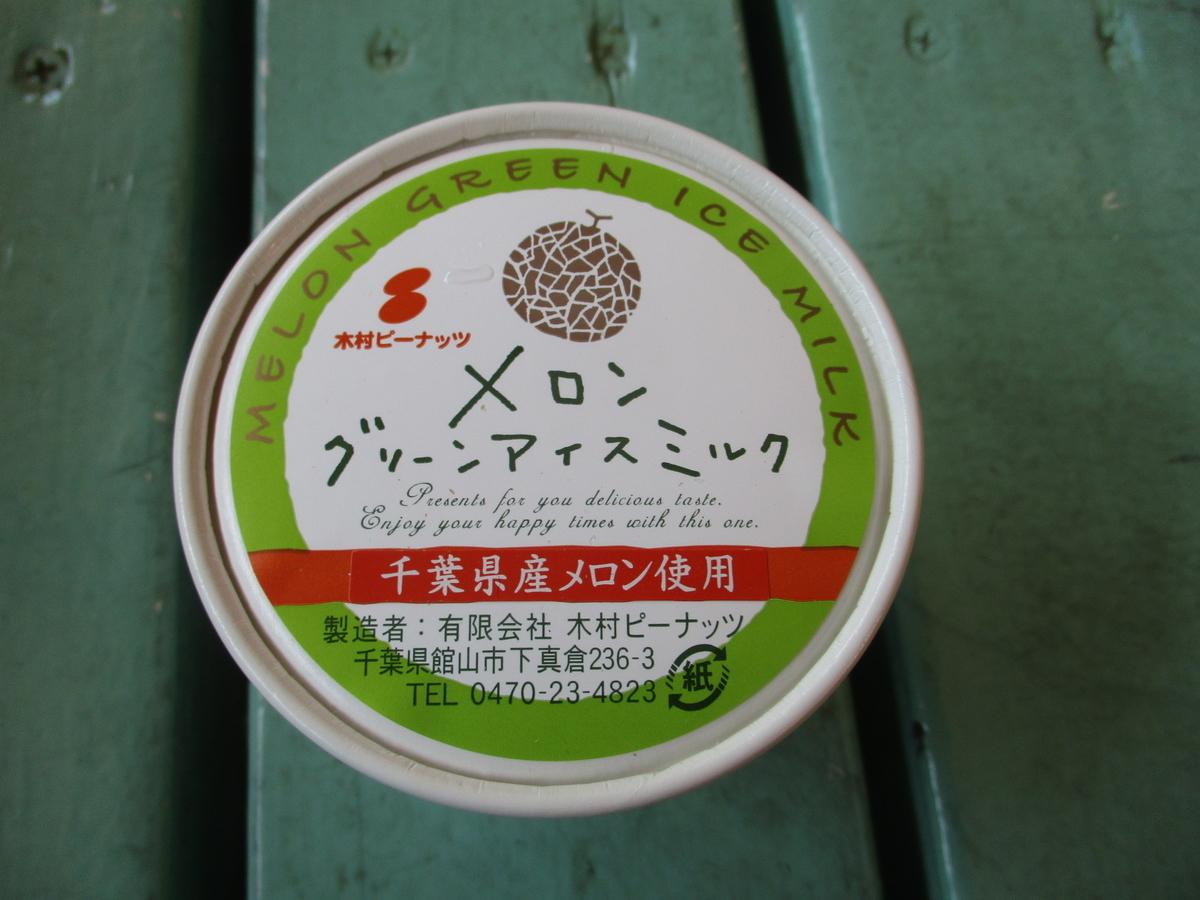メロンアイスクリーム