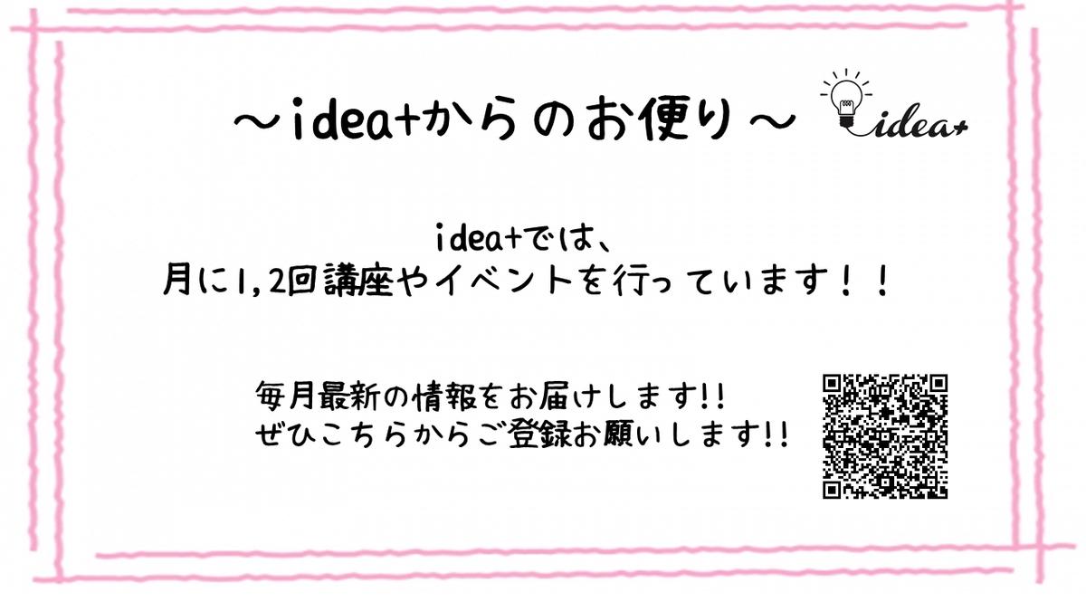 f:id:idea-plus:20190516165007p:plain