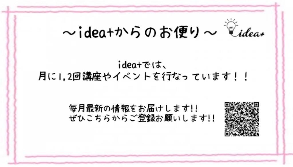 f:id:idea-plus:20190704141839j:image