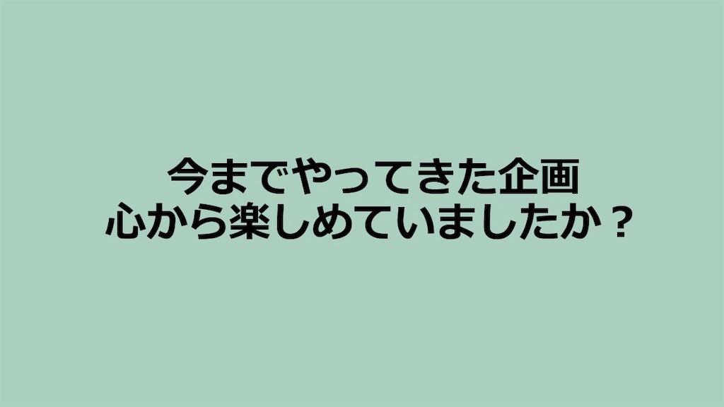 f:id:idea-plus:20200902184347j:image