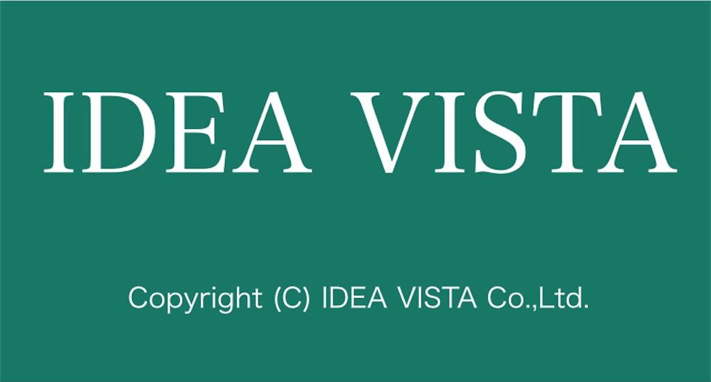 f:id:idea-vistacom20180418:20210116174130j:image