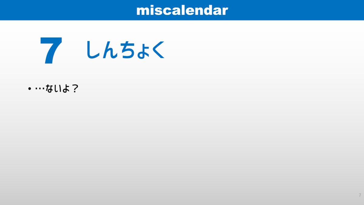 f:id:idea_misw:20201030110821p:plain