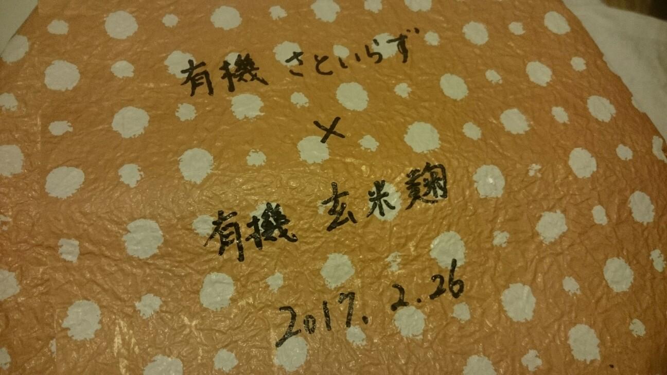 f:id:ideale-misaki:20170409131742j:image
