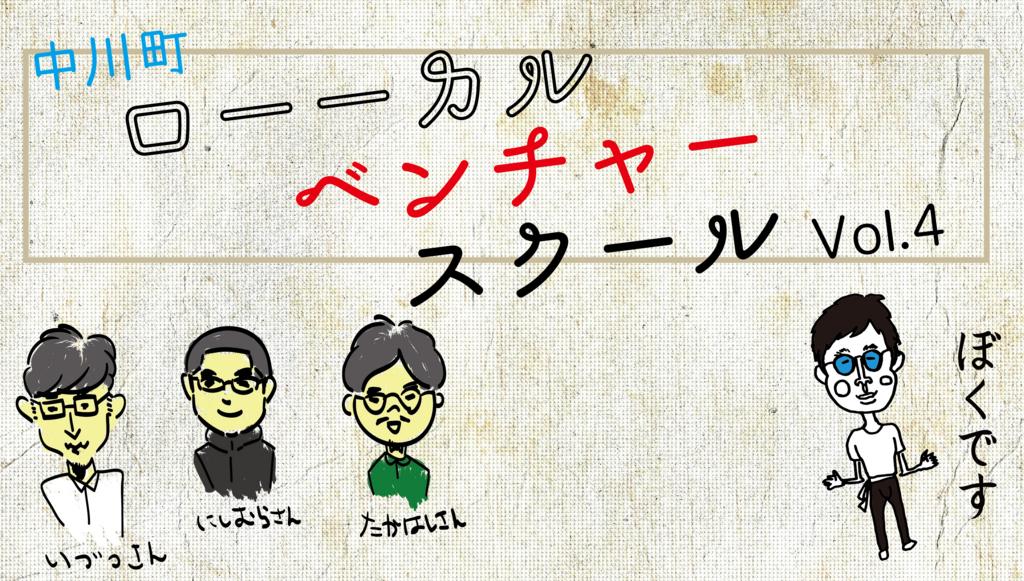 中川町ローカルベンチャースクール