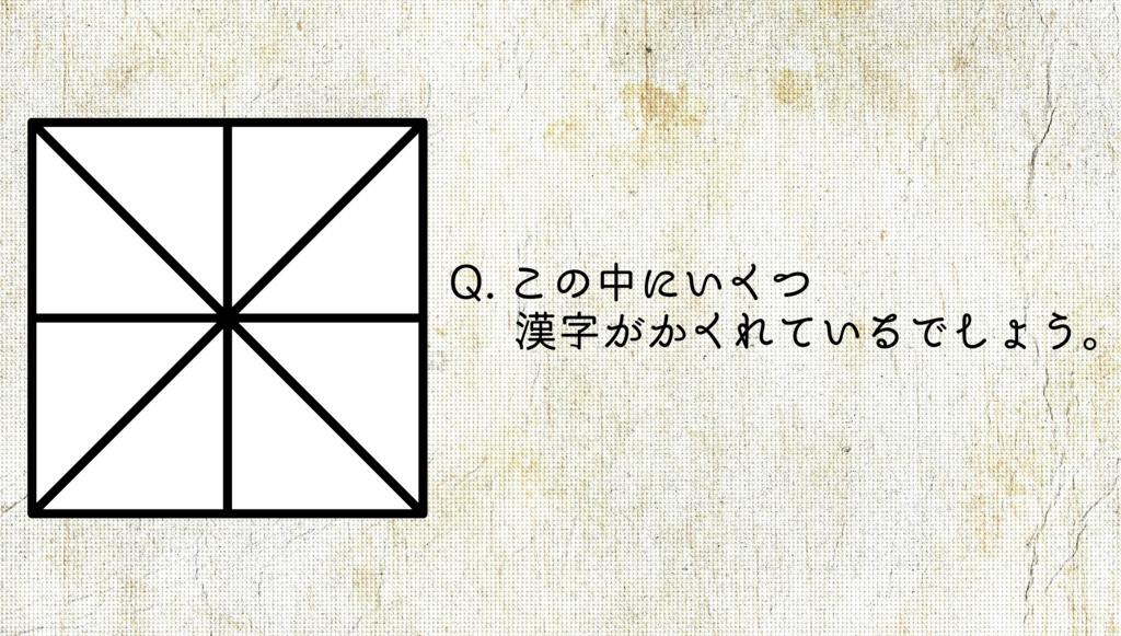 漢字発見ゲーム。この中に漢字は何個あるか