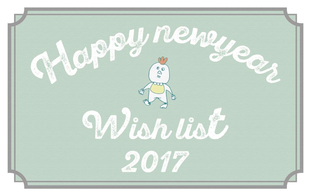 2017年のやりたいことリスト