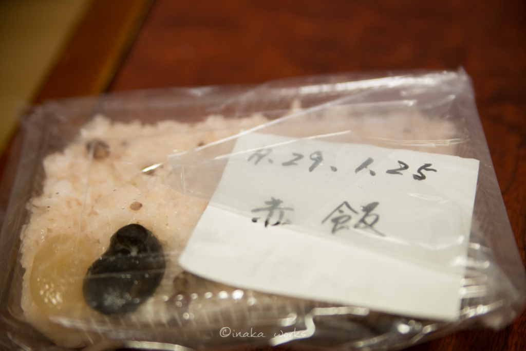 焼尻島のおばあちゃんの赤飯
