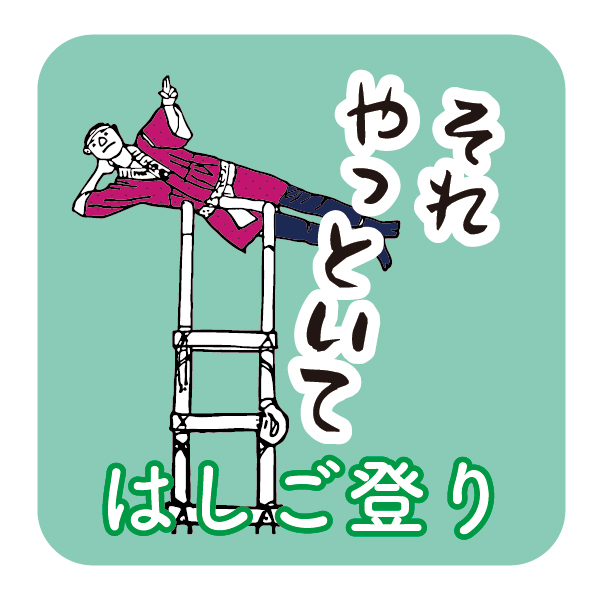 はしご登りLINEスタンプ