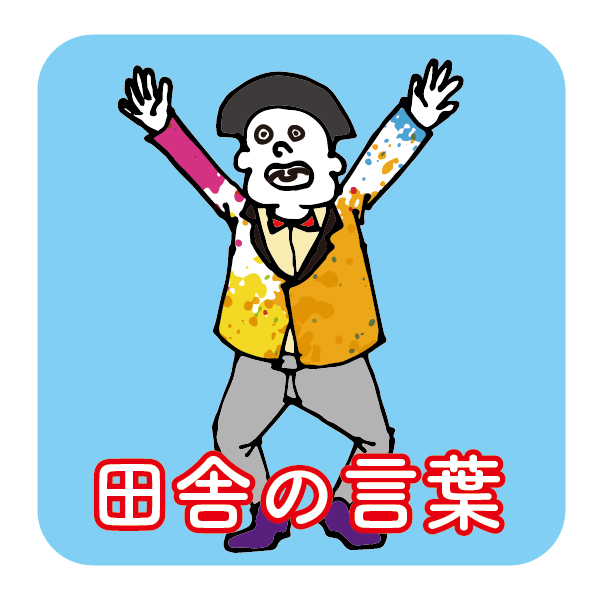 田舎の言葉LINEスタンプ