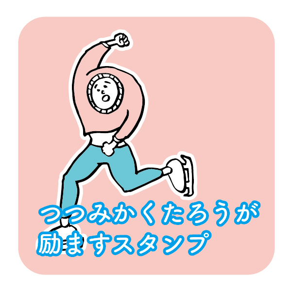 つつみかくたろうLINEスタンプ