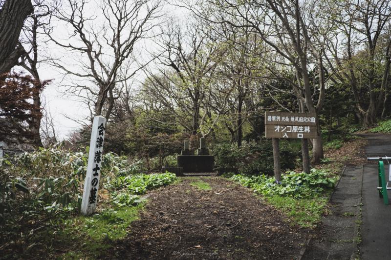 焼尻島オンコの荘と会津藩士の墓
