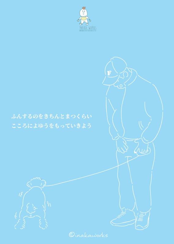 糞をする犬を見つめる人