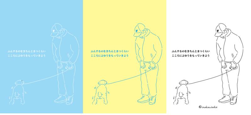 糞をする犬を見つめる人カラーバリエーション