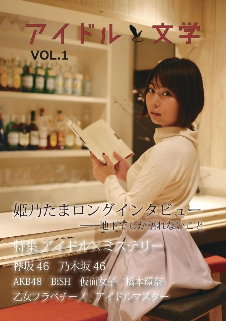 f:id:idol-bungaku:20161120212611j:plain