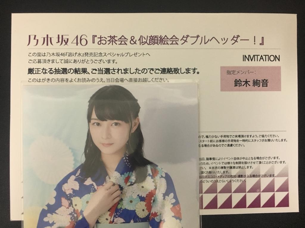 f:id:idolassy:20171210195224j:plain