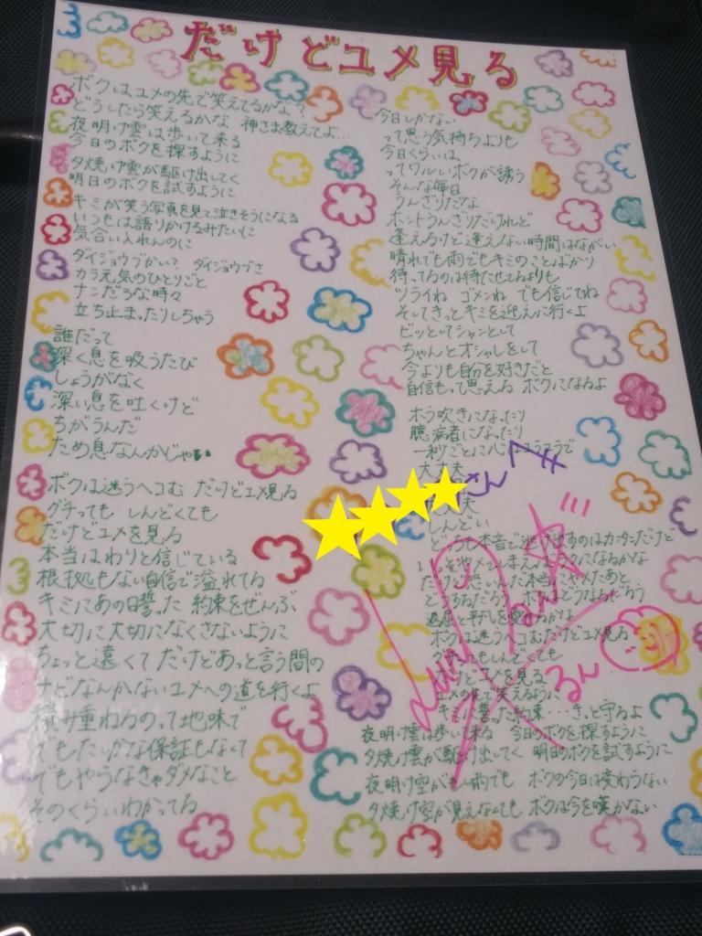 f:id:idolkowai:20161023211907j:plain