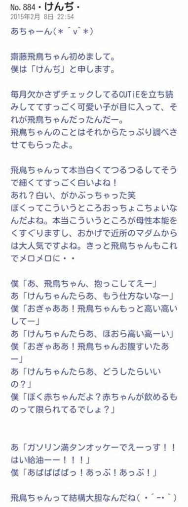 f:id:idolkowai:20170604212308j:plain