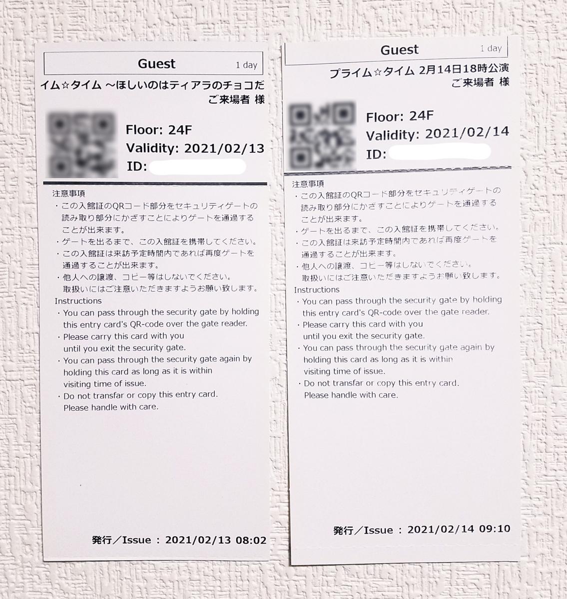f:id:idolstage315:20210312220918j:plain
