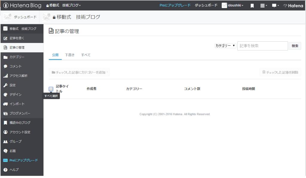 f:id:idoushiki:20160320234403p:plain