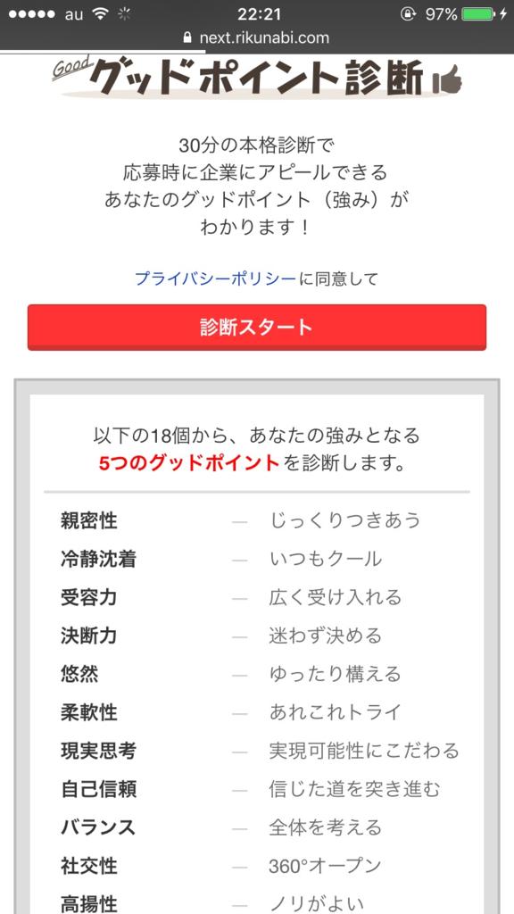 f:id:idoushiki:20170108185323p:plain