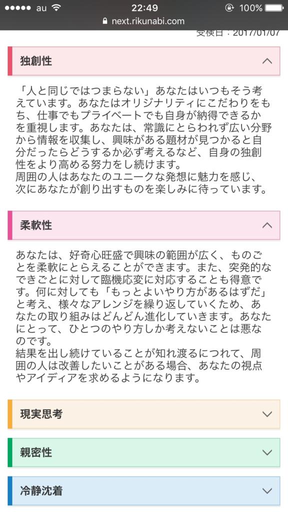 f:id:idoushiki:20170108185332p:plain