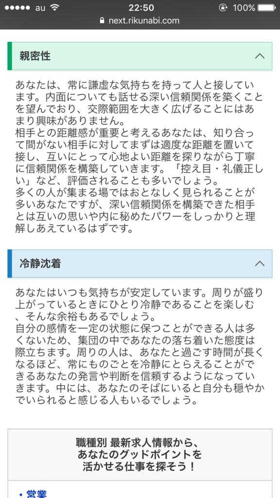 f:id:idoushiki:20170108185345p:plain