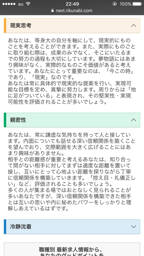 f:id:idoushiki:20170108185401p:plain