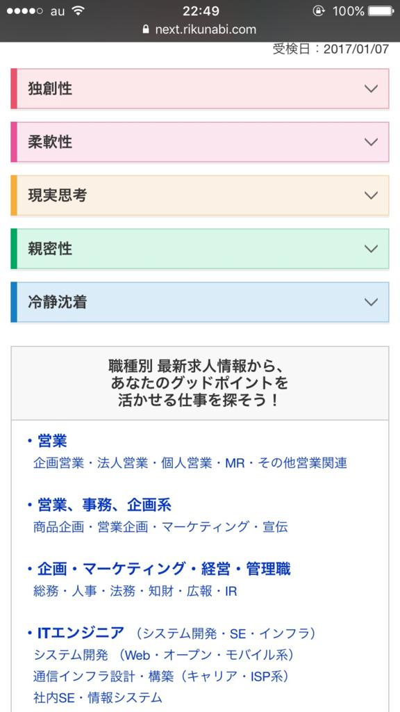 f:id:idoushiki:20170108185414p:plain