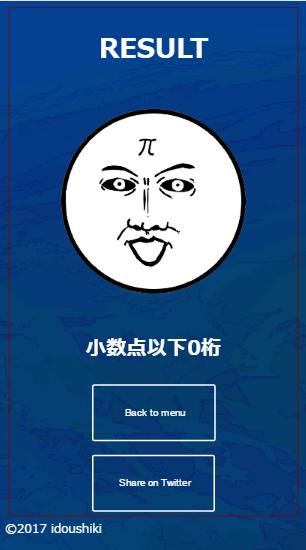 f:id:idoushiki:20170226161514p:plain